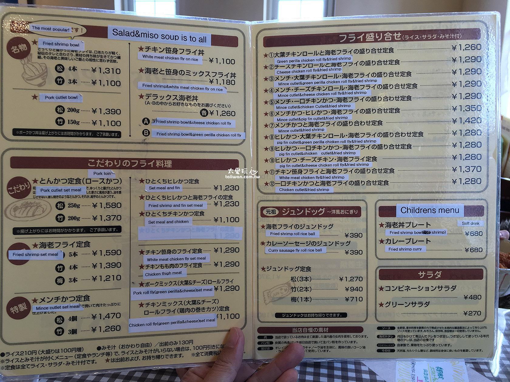 洋食や纯平菜单(点我看大图)