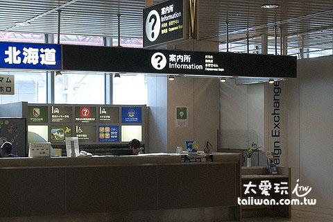 新千岁机场询问处