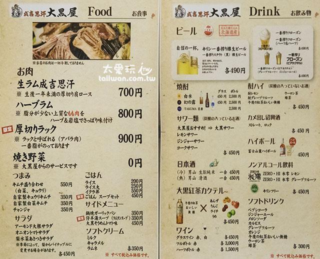2015年日文菜单