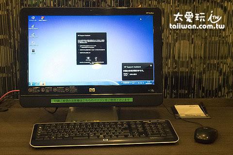 旭川多米飯店公用電腦