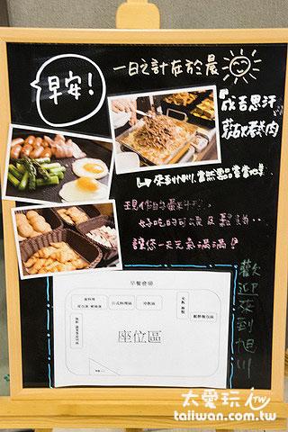 旭川多米飯店早餐