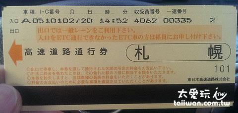 北海道高速公路通行券