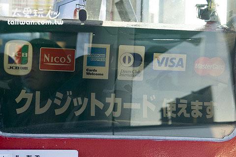 北海道高速公路過路費可以刷信用卡