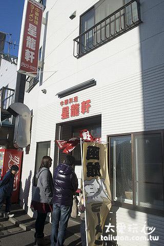 星龙轩是函馆最多人推荐的拉麵馆