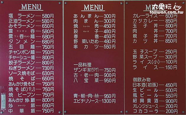 星龍軒菜單