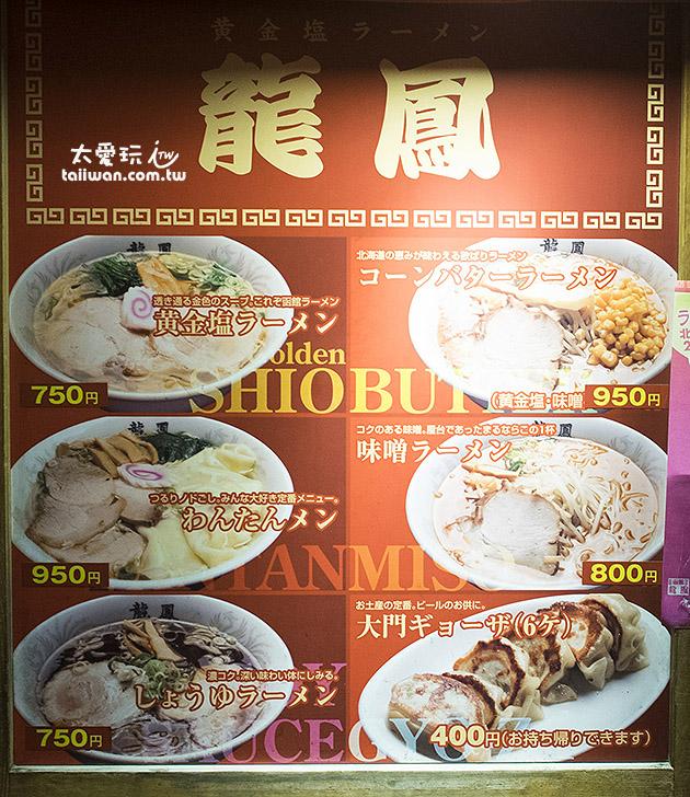 龙凤拉麵的菜单