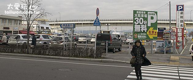 函館朝市旁停車場