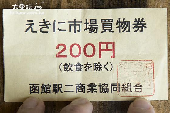 現釣烏賊一次990日圓還送200日圓折價券