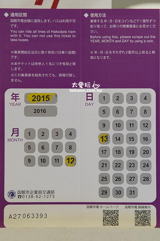 市電一日乘車券買的時候就要確定搭乘日期