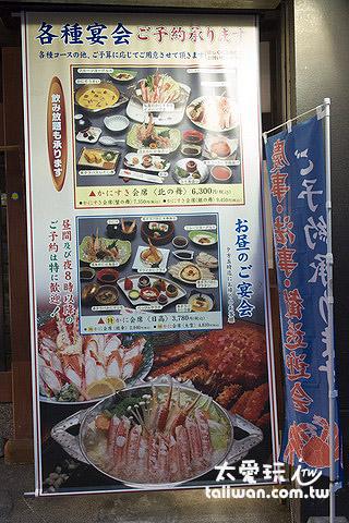 螃蟹会席料理