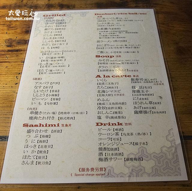 爐端燒老店中文菜單