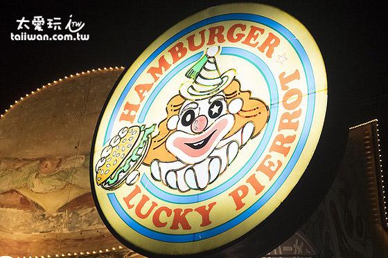 函館必吃美食Lucky Pierrot