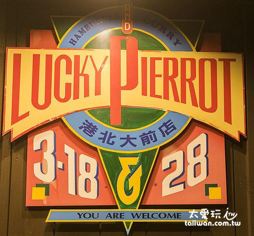 Lucky Pierrot是日本人口中全日本最好吃的漢堡店