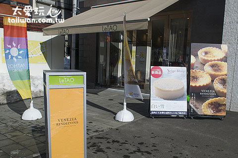 LeTAO可以買雙層起司蛋糕、大吉嶺紅茶巧克力