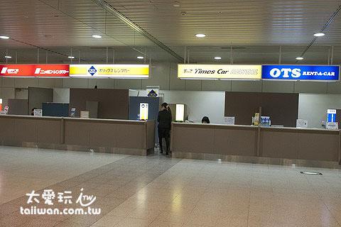 北海道新千岁机场有租车公司柜檯,领个车就可以上路了