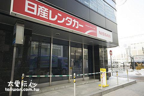 Nissan租車公司在札幌JR車站有取、還車點