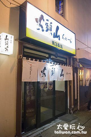 山头火札幌南三条分店在一个小巷子裡