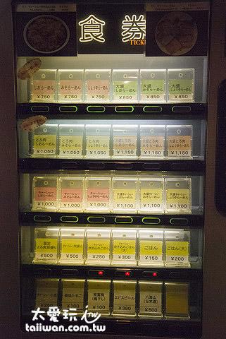 食券贩卖机