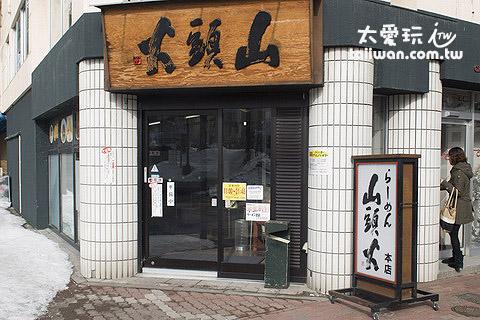 旭川山头火本店