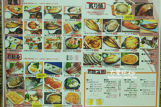 滝波食堂烤物菜單
