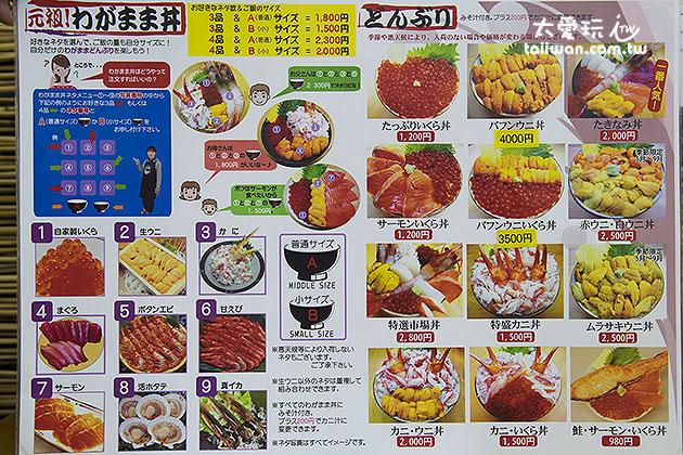 滝波食堂海鮮丼自由配菜單