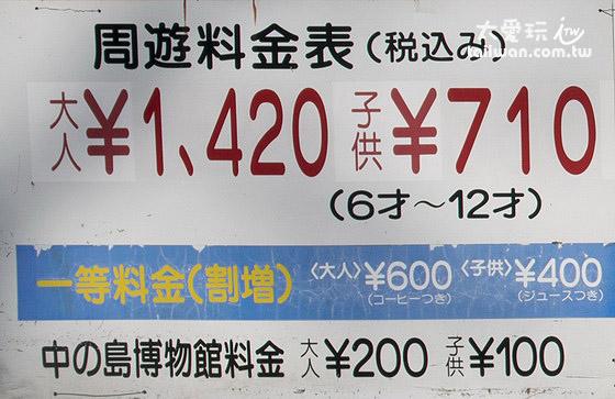 中島觀光遊覽船票價