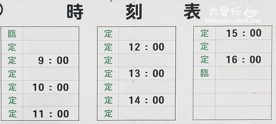 中島觀光遊覽船冬季時刻表