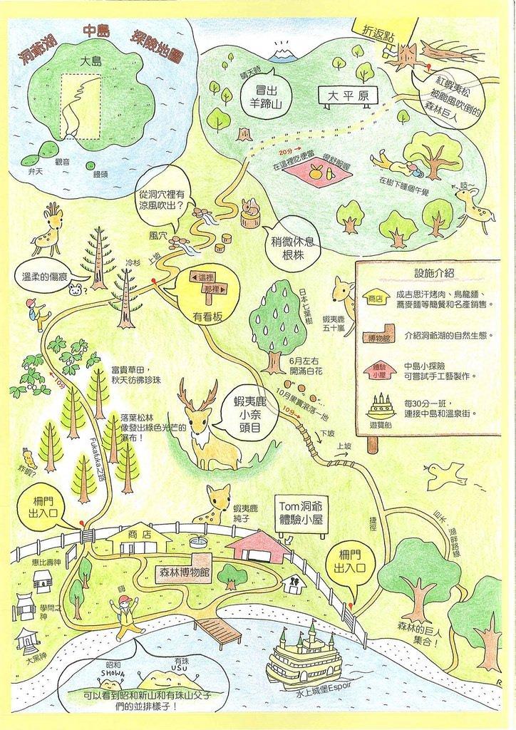 洞爺湖中島玩樂地圖(洞爺湖汽船公司版權所有)