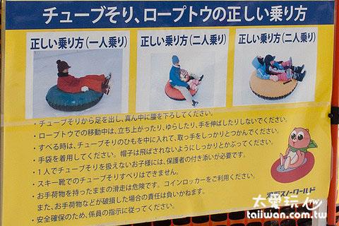 輪胎雪橇搭乘方式