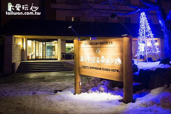湯元白金溫泉旅館Yumoto Shirogane Onsen Hotel