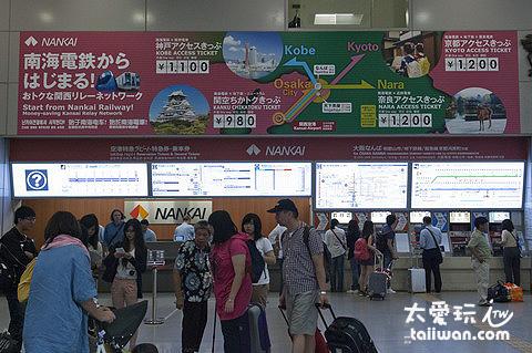直接在關西機場站南海電鐵櫃台購買「大阪出張」