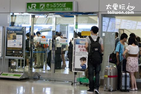 關西機場JR售票處
