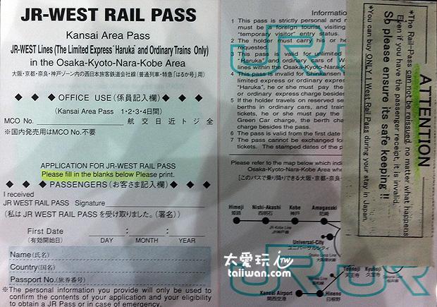 購買時票券上要自行寫入姓名、國籍、護照號碼與搭乘日期