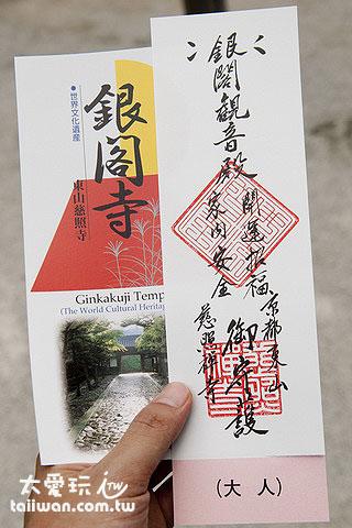 銀閣寺的入場券同樣是一張白色的符