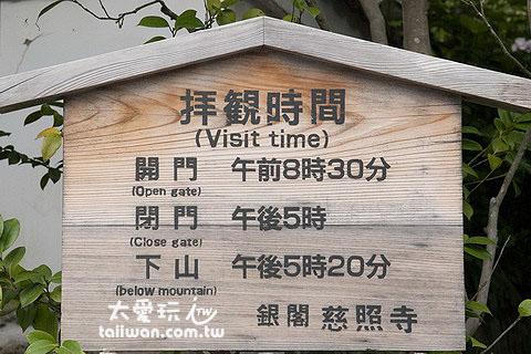銀閣寺參觀時間