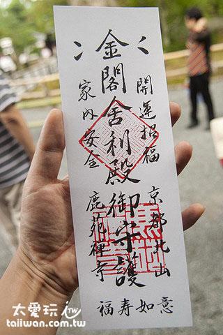 金閣寺的入場券是一張白色的符
