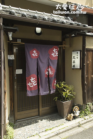 花喜屋Hanakiya Inn本館
