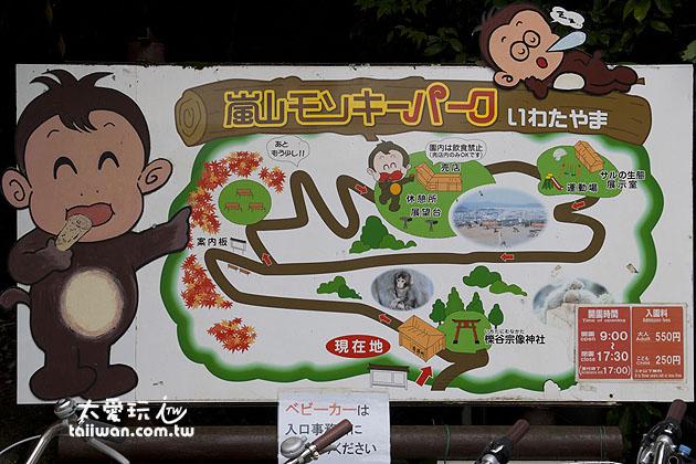 岩田山猴子園