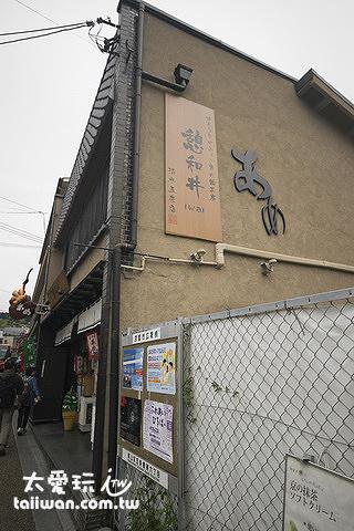憩和井清水五条店位於東大路通剛轉進五条坂的路口處