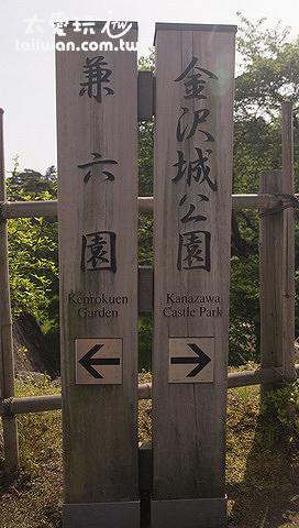 金澤城公園與兼六園相鄰