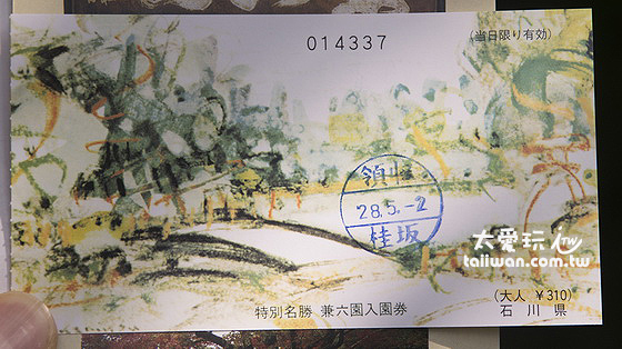 兼六園門票收費310日圓