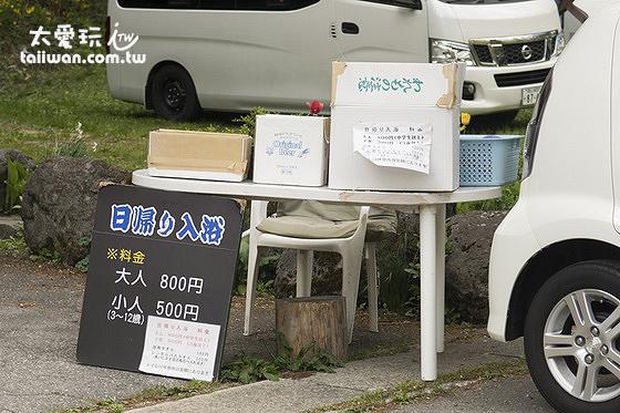 水明館佳留萱山莊也可以純泡湯,大人800日圓、小孩500日圓