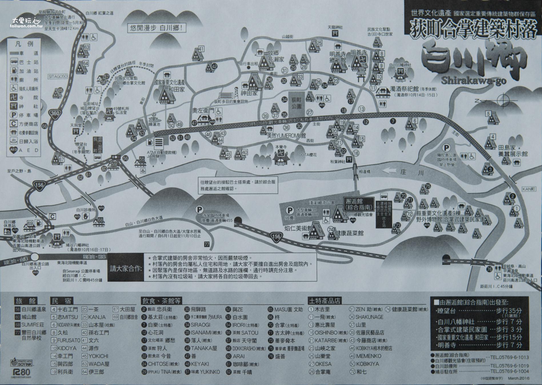 合掌村地圖(點我看大圖)