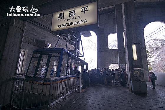 黑部平車站
