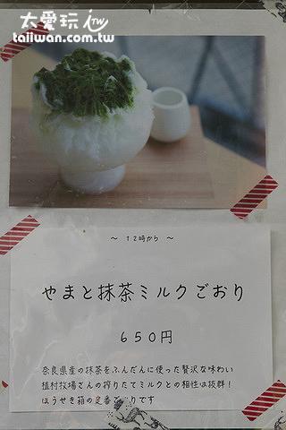 ほうせき箱(寶藏箱)抹茶刨冰
