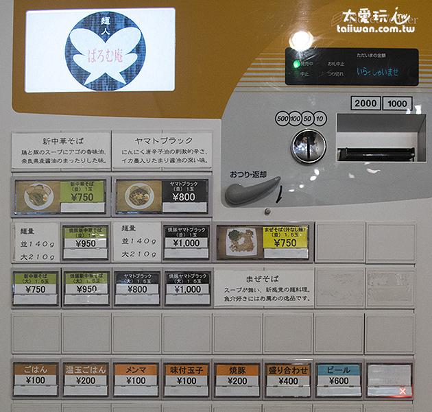 販賣機選項