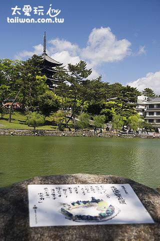 猿澤池與興福寺