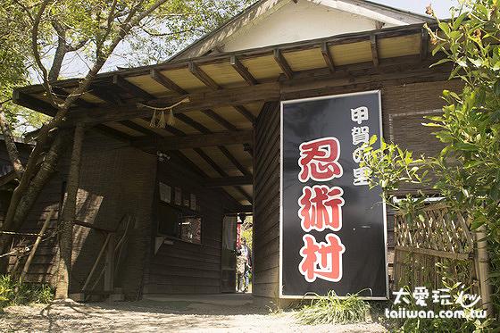 甲賀之里忍術村是個很適合帶小孩去的地方