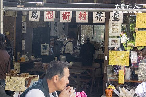 販賣餐飲的忍術村茶屋
