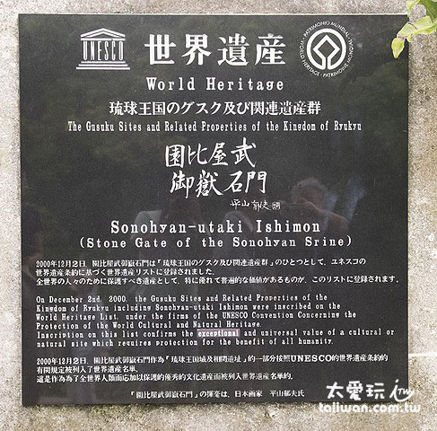 首里城在2000年被聯合國教科文組織列為世界文化遺產